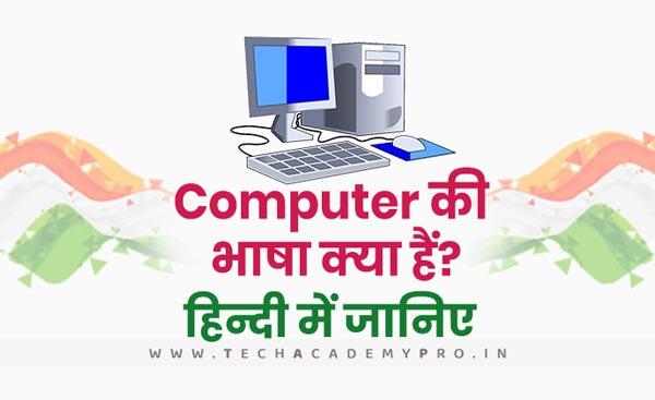 Language of Computer in Hindi