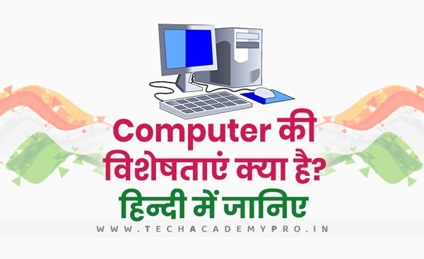 Features of a Computer in Hindi