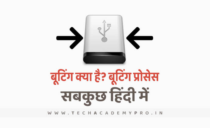 Know Booting Process in Hindi