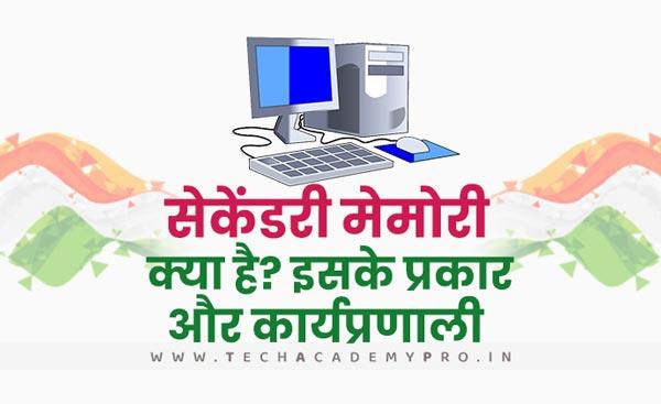 Computer Secondary Memory in Hindi