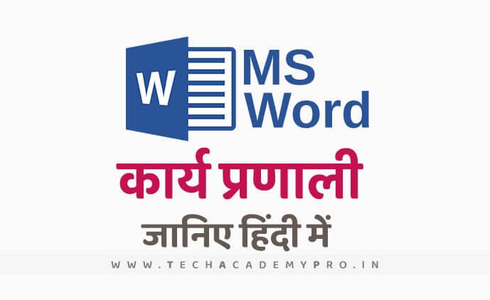 MS Word Working Method in Hindi