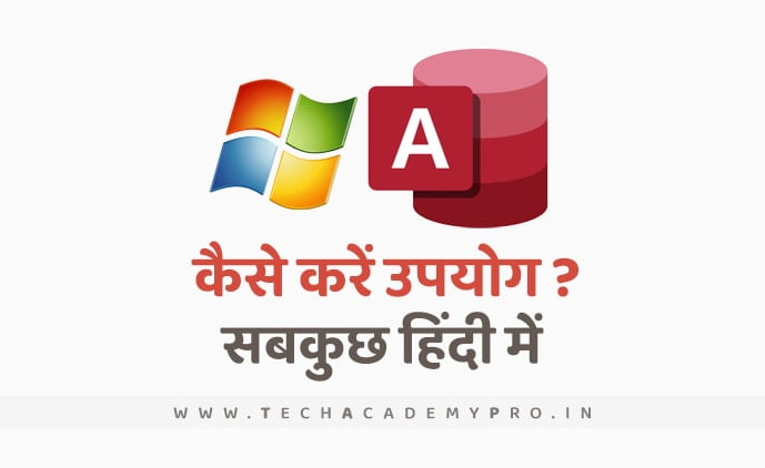 Working of Microsoft Access in Detail in Hindi