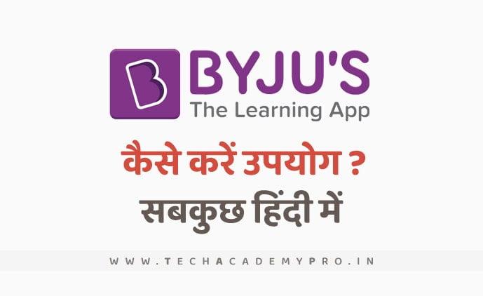 BYJU's Learning App in Hindi