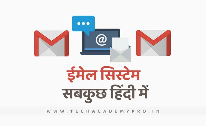 Email System in Hindi