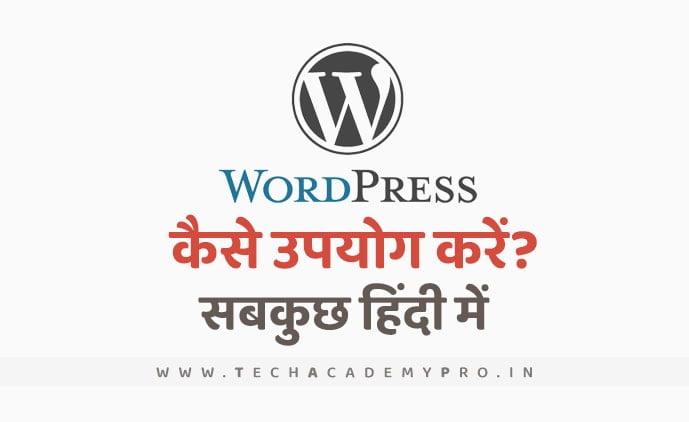 Best Wordpress Guide in Hindi