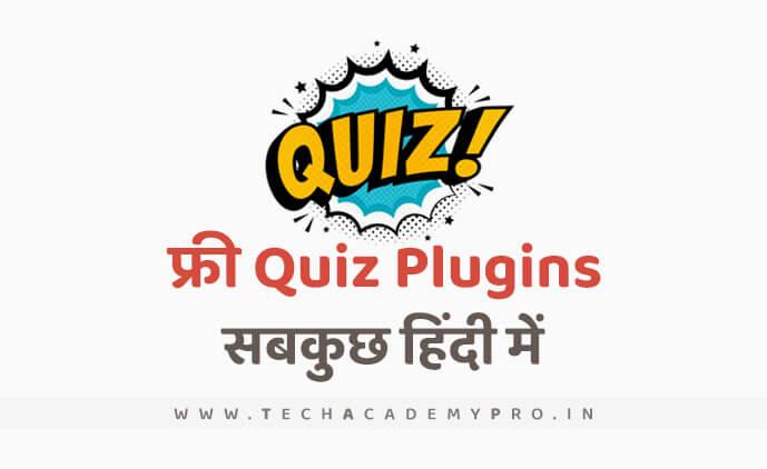 Best Free Quiz Plugins for Wordpress