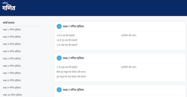 Courses of Khan Academy Education Portal