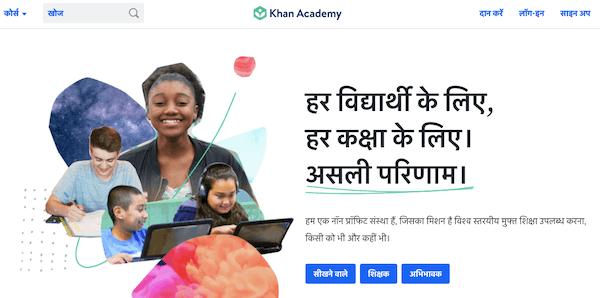 Khan Academy Online Education Portal in Hindi