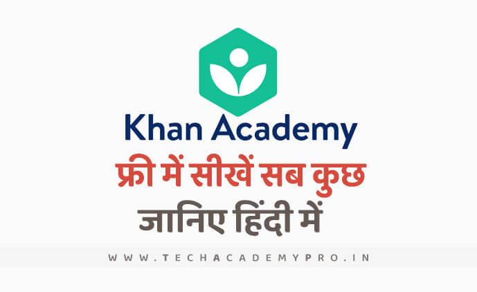 Khan Academy Education Portal in Hindi