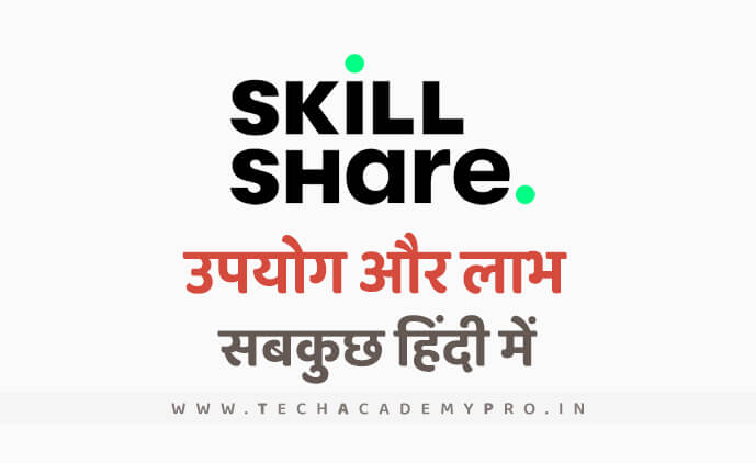 Skillshare Online Learning Platform in Hindi