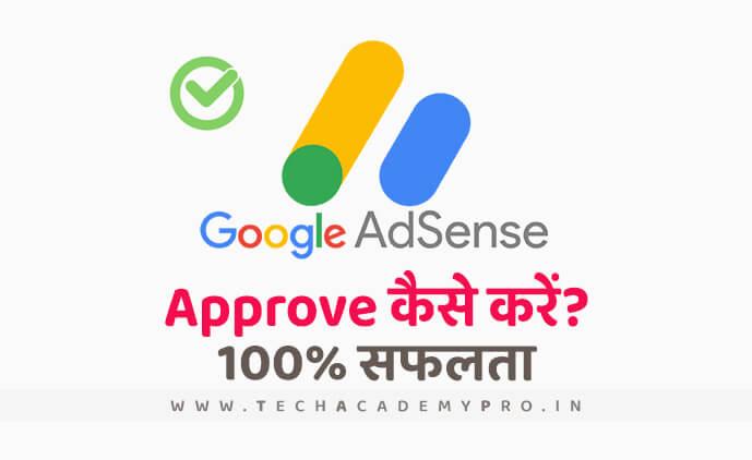 Google AdSense Account Approval Process in Hindi