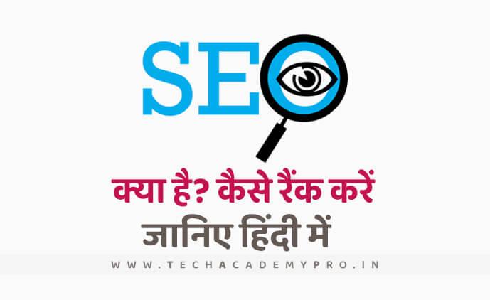 Search Engine Optimization in Hindi