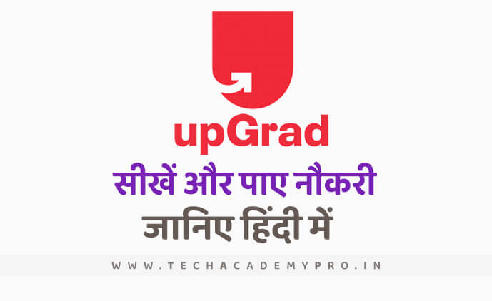 Know UpGrad Learning Platform in Hindi