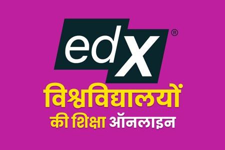 edX Learning Platform