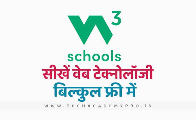 W3Schools Guide in Hindi