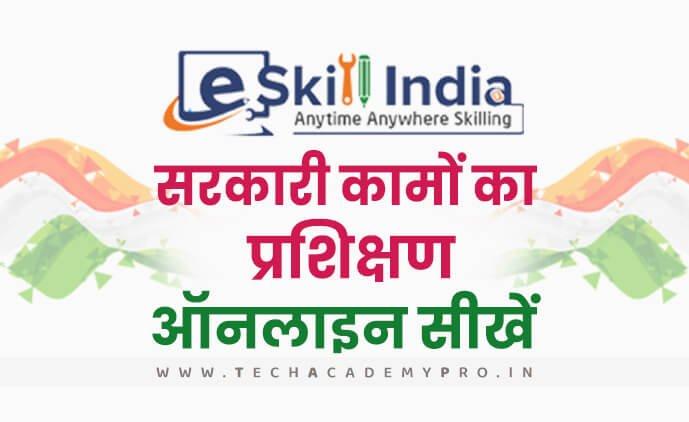 eSkill India Learning Platform in Hindi