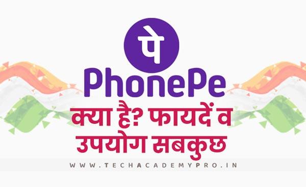 PhonePe App in Hindi