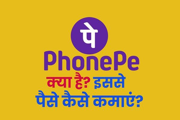PhonePe App