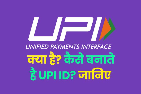 What is UPI? Know in Hindi