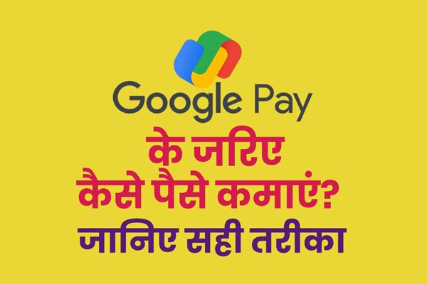 Google Pay Earning Guide in Hindi