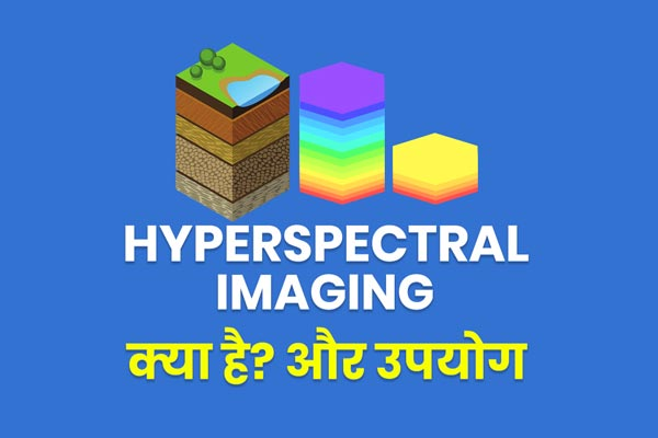 What is Hyperspectral Imaging? How its Work?