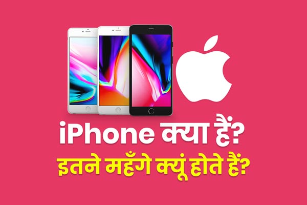 What is iPhone